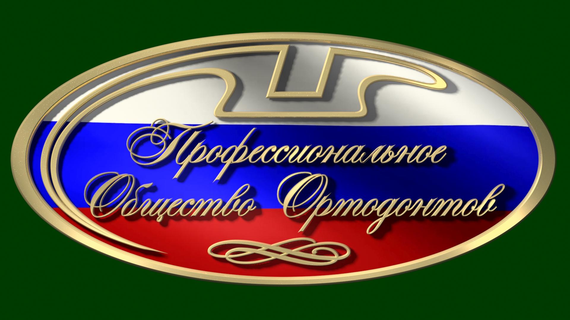 Профессиональное Общество Ортодонтов России